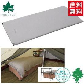 【送料無料】LOGOS/ロゴス グランベーシック Bed Style(超厚)WIDEセルフエアマット 72884150 エアーベッド/エアマット キャンプ アウトドア 車中泊 軽量コンパクト収納 あす楽対応 キャッシュレス5%還元
