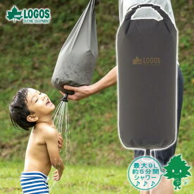 LOGOS/ロゴス エアライトシャワー 72884450 携帯シャワー 海水浴 アウトドア キャンプ バーベキュー サーフィン あす楽対応