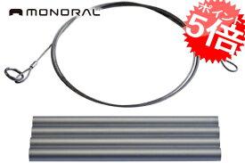 monoral/モノラル ワイヤフレーム用 ワイヤキット MT-0013 焚き火台 補修用 あす楽対応