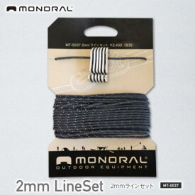 monoral/モノラル タープ 2mm ラインセット【MT-0037】自在付きロープ アルミ自在【あす楽】