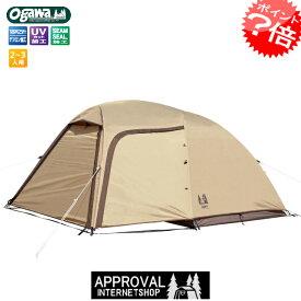 2021年2月入荷予定 送料無料 小川キャンパル/キャンパルジャパン ステイシーST-2 サンドベージュ ドーム型テント テント2人用 3人用 ツーリングテント【小川テント OGAWA CAMPAL 2616 キャンプ アウトドア ソロキャンプ
