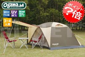 4〜5月入荷予定ファミリーテント ピスタ34 ファミリーキャンプ ドーム型 テント4人用 3人用 OGAWA CAMPAL 小川テント 小川キャンパル オガワテント キャンパルジャパン 2657 国内メーカー あす楽対応