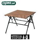 小川テント 軽量 折りたたみテーブル 3 ハイ&ローテーブル アウトドアテーブル ナチュラルウッド調 高さ調整 OGAWA CA…