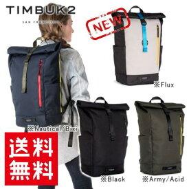 【送料無料】TIMBUK2/ティンバック2 Tuck Pack タックパック ロールトップバックパック【ロールトップ カバン メッセンジャーバッグ メンズ レディース ユニセックス リュックサック バックパック】 キャッシュレス5%還元