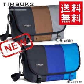 【送料無料】TIMBUK2/ティンバック2 Classic Messenger Tres Colores クラシックメッセンジャー トレスカラーズ【ボディバッグ ショルダーバッグ】197426370 197427090 キャッシュレス5%還元