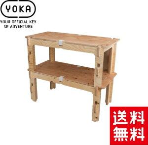 YOKA(ヨカ) STACKING SHELF(2段セット)スタッキング シェルフ 棚 屋内兼用 テーブル 木製 アウトドア BBQ キャンプ グランピング テーブル キャンプ用品【お買い物マラソン 開催】
