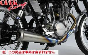 【送料無料】【オーヴァーレーシング】 OVER チタンメガホン マフラー MANXタイプ 焼有 SR400 オーバーレーシング