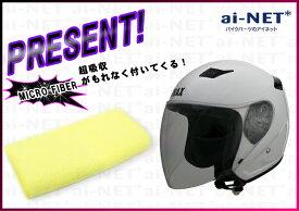 【セール特価】【LEAD】【リード工業】【STRAX SJ-8】 ジェットヘルメット ホワイト LLサイズ(61-62cm未満)【あす楽】