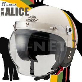 【50%オフ セール特価】送料無料 レディース ジェットヘルメット【LEAD Street Alice /ストリートアリス QP-2】アフリカ フリー(55〜57cm未満)【あす楽】