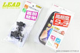 【LEAD[リード工業]】バイク用 防水 スマホケース KS-210A&ハンドルクランプ KS-21TCセット iPhone6(アイフォン6)対応 キャッシュレス5%還元
