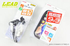 【LEAD[リード工業]】バイク用 防水 スマホケース KS-210A&ミラー取付けタイプ KS-21TMセット iPhone6(アイフォン6)対応 キャッシュレス5%還元