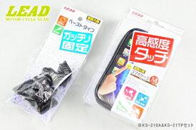 【LEAD[リード工業]】バイク用 防水 スマホケース KS-210A&貼り付けタイプ KS-21TPセット iPhone6(アイフォン6)対応 キャッシュレス5%還元