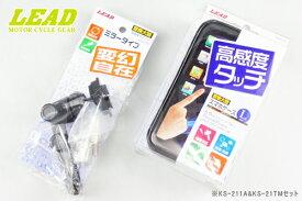 【LEAD[リード工業]】バイク用 防水 スマホケース KS-211A&ミラー取付けタイプ KS-21TMセット iPhone6plus(アイフォン6プラス)対応 キャッシュレス5%還元