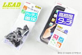 【LEAD[リード工業]】バイク用 防水 スマホケース KS-211A&貼り付けタイプ KS-21TPセット iPhone6plus(アイフォン6プラス)対応 キャッシュレス5%還元