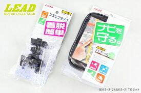 【LEAD[リード工業]】バイク用 防水 ナビケース KS-212A&ハンドルクランプ KS-21TCセット 5インチナビ対応 キャッシュレス5%還元