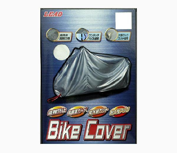 【セール特価】【LEAD】【リード工業】 バイクカバー ボディーカバー BZ-951A 厚手タイプ LLサイズ 【ハーレー スポーツスター 等に最適】