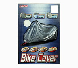 【セール特価】【LEAD】【リード工業】 バイクカバー ボディーカバー LLサイズ BZ-951A 厚手タイプ 【ハーレー スポーツスター 等に最適】 キャッシュレス5%還元