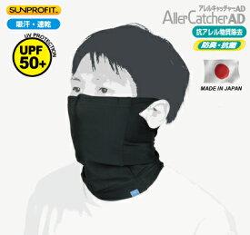 【ラフ&ロード】 RR7601 アレルキャッチャーネックゲーター 【ROUGH&ROAD[ラフアンドロード]】[BG][SS][FW]