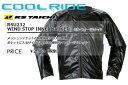 【セール特価】アールエスタイチ RSU232 クールライド WIND STOP INNER JACKET インナージャケット ブラック 防風 RS TAICHI...