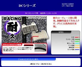 【JADE[ジェイド]/91-93】F[フロント]用 SBS ブレーキパッド タイプDC ロードレース用 [777-0627081]