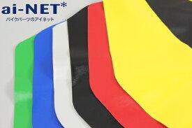 1年保証付 モトクロス・オフロード 汎用 シート表皮 シート皮 レッド イエロー ブラック グレー ブルー グリーン 国内生産 あす楽対応 aiNET製