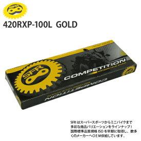 CD90 用 SFR チェーン 420-100L ノンシールチェーン ゴールド ドライブチェーン キャッシュレス5%還元【楽天スーパーセール 開催】