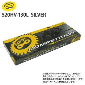 【セール特価】SFR チェーン 520-130L シールチェーン ドライブチェーン【高品質】