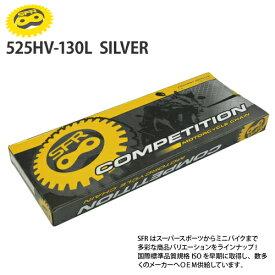 CBR400RR 用 SFR チェーン 525-130L シールチェーン ドライブチェーン キャッシュレス5%還元【楽天スーパーセール 開催】