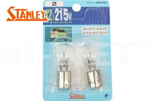 【STANLEY[スタンレー]】 テールランプ/ウインカー用電球 ブリスターパック 12V21/5W 【S25】 純正リペア用(NO.002)【あす楽】