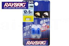 【RAYBRIC[レイブリック]】 メーター ウインカー ポジション ハイパーバルブ プラチナホワイト 2個入り 12V5W 【T10】(R130)