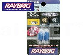 【RAYBRIC[レイブリック]】 メーター ウインカー ポジション ハイパーバルブ プラチナホワイトS 2個入り 12V5W 【T10】(R330) キャッシュレス5%還元【楽天スーパーセール 開催】
