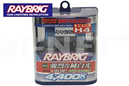 【ドラッグスター400】【RAYBRIC[レイブリック]】 ハイパーハロゲン ホワイトブラスター 4400K ヘッドライトバルブ 【H4】 12V 60/55W 車検対応 (RA42)