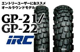 送料無料 IRC 井上ゴム GP21/GP22 3.00-21 4.60-18 フロントタイヤ リアタイヤ 前後セット あす楽対応