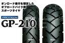【送料無料】IRC[井上ゴム] GP210 80/100-19 120/90-16 トリッカー XG250 フロントタイヤ リアタイヤ 前後セット あす…