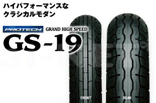 GS19 [100/90-19] [130/80-18] W400 W650 グラストラッカーIRC[井上ゴム] フロントタイヤ リアタイヤ 前後セット