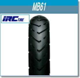 【セール特価】IRC[井上ゴム] MB61 [130/80-12] 69J TL リア [122540] バイク タイヤ キャッシュレス5%還元