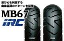 【送料無料】IRC[井上ゴム] MB67 120/80-14 150/70-13 フロントタイヤ リアタイヤ 前後セット