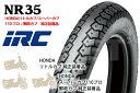 【セール特価】IRC[井上ゴム] NR35 [2.75-14] 4PR WT リア [121440] バイク タイヤ