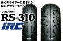 【送料無料】IRC[井上ゴム] RS310 100/90-16 110/90-17 フロントタイヤ リアタイヤ 前後セット 【チューブレスタイヤ】