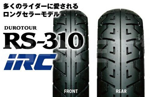 【送料無料】IRC[井上ゴム] RS310 90/90-18 110/90-18 フロントタイヤ リアタイヤ 前後セット