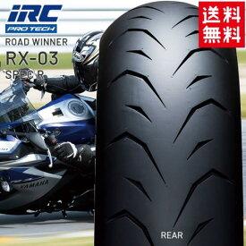 送料無料 リアタイヤ 150/70-17 ホンダ・ヤマハ純正指定 リア用 IRC RX-03 SPEC-R