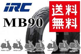 【送料無料】【国内メーカーIRC】 80/100-10 46J MB90 TODAY トゥデイ純正採用タイヤサイズ フロントタイヤ リアタイヤ キャッシュレス5%還元