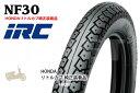【セール特価】フロントタイヤ【ホンダ リトルカブ カワサキ KLX110L】IRC[井上ゴム] NF30 [2.50-14] 4PR WT フロントタイヤ [1...