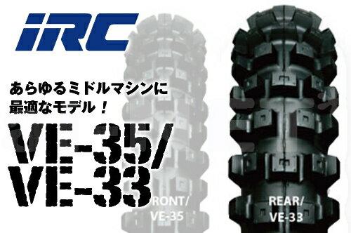 【セール特価】IRC 井上ゴム VE-33 110/100-18 64M WT リアタイヤ 329415 オフロード モトクロス バイク タイヤ【あす楽】