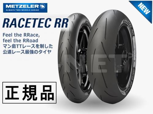 【特価品】120/70ZR17 190/55ZR17 国内正規品 METZELER メッツラー レーステック K1/K3 RACETEC RR【 前後タイヤセット】