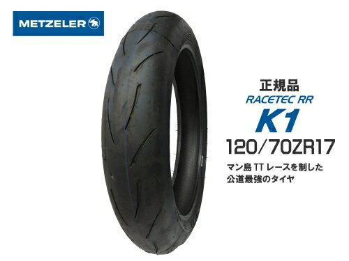 【送料無料】120/70ZR17 国内正規品 METZELER メッツラー レーステック K1 RACETEC RR【2548300】【あす楽】