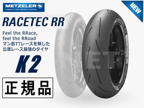 【特価品】200/55ZR17 国内正規品 METZELER メッツラー レーステック K2 RACETEC RR【2549000】