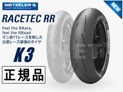 【特価品】200/55ZR17 国内正規品 METZELER メッツラー レーステック K3 RACETEC RR【2526200】