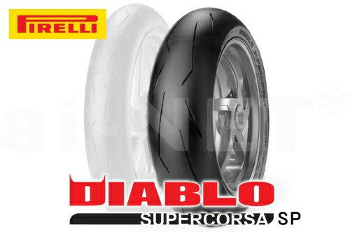 【MV AGUSTA F4-1000[タンブリーニ]用】PIRELLI(ピレリ) DIABLO SUPERCORSA SP V2 190/50ZR17 ディアブロ スーパーコルサSP V2 国内正規品