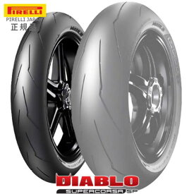 PIRELLI ピレリ オンロード DIABLO SUPERCORSA SC1 V3 110/70ZR17 M/C 54W 3141700 ディアブロ スーパーコルサ SC1 V3 フロントタイヤ サーキット向け ラジアルタイヤ ハイグリップ あす楽対応
